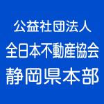 公益社団法人 全日本不動産協会 静岡県本部